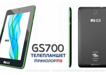 Планшет GS700