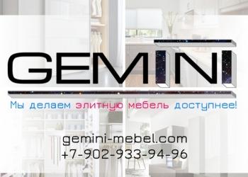 GEMINI Мебель в Калуге