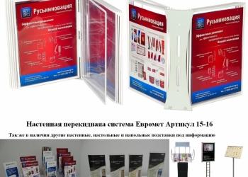 Перекидные информационные настенные системы Евромет, доставка