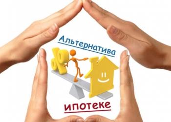 Альтернатива ипотеке. Беспроцентный займ