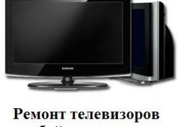 Ремонт телевизоров на дому. Частный мастер