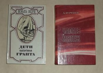 """Продам 2 книги Жюль Верн """"Дети капитана Гранта"""" и Д. Фурманов """"Чапаев"""""""