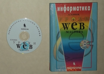 Продам книгу Д. Усенкова (Уроки WEB-мастера) + CD