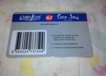 Пластиковая карта Gloria Jeans Глория Джинс