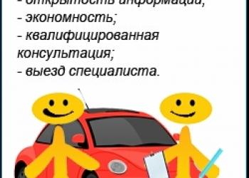 Выкуп автомобилей,договор купли продажи ВЫЕЗД АГЕНТА!