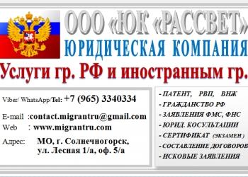 Патент- РВП - ВНЖ - Гражданство России