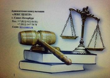 Юридические услуги, консультации. Опытные юристы. Доступные цены.