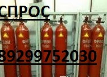 Утилизация ,покупка баллонов газового пожаротушения,модулей
