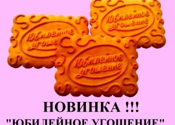 Производство и реалезация печенья