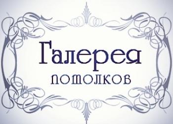Натяжные потолки в Хабаровске от компании Галерея Потолков