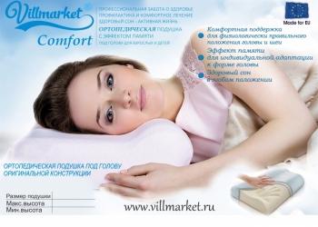 Умные ортопедические подушки с эффектом памяти
