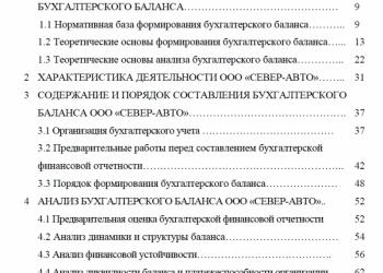 Образование Киров Киров Продаю дипломную работу по бухгалтерскому учету