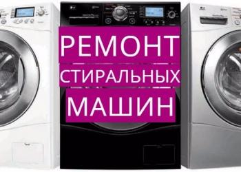 Ремонт стиральных машин по Осетии с выездом на дом