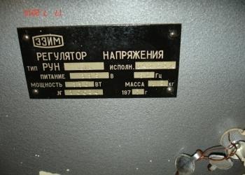 Регулятор напряжения РУН 131А
