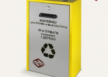 Контейнер для сбора мусора и спама