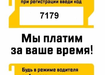 Требуется Водитель такси без процентов,комиссий,плана