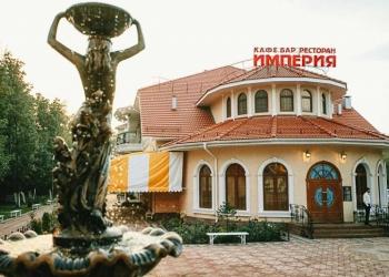 Ресторанный комплекс «ИМПЕРИЯ»