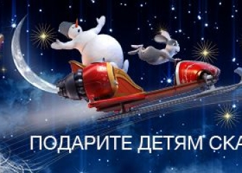 Именное поздравление на Новый Год
