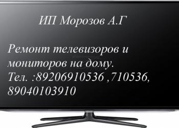 срочный ремонт телевизоров и мониторов