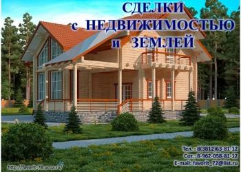 Сделки с недвижимостью и землей