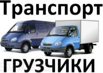 Услуги грузчиков и транспорта