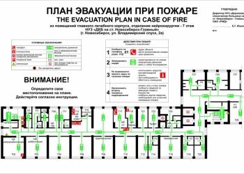 Планы эвакуации, чертежи, схемы (разработка, оцифровка)
