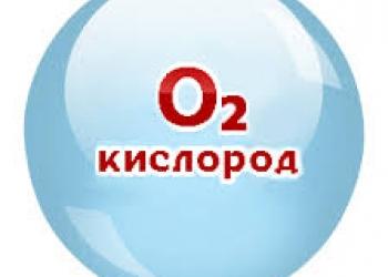 Кислород газообразный, 40л. Обмен газовых баллонов
