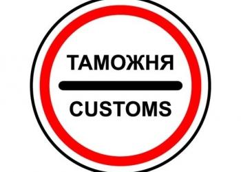 Таможенное оформление и доставка из Китая, Европы, стран Америки в РФ.