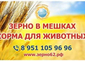 Зерно в мешках, корма, добавки