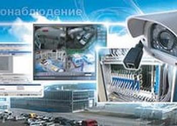 Видеонаблюдение-решения безопасности