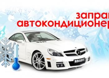 Заправка Авто-кондиционеров и ремонт