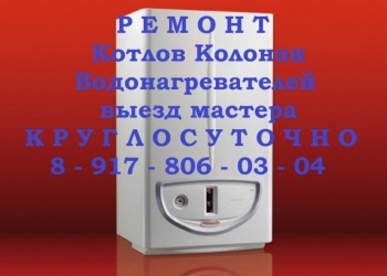 Круглосуточный PEMOHT газового оборудования
