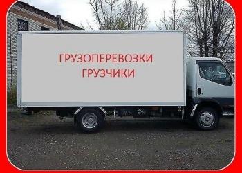 Грузоперевозки газель фургон 4 метра