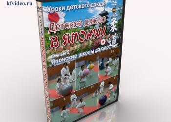 Детское дзюдо в Японии. Фильм 2. Японские школы дзюдо. Judo video.