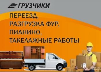 Грузчики. Транспорт. Перевозка мебели.