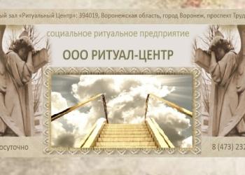 Услуги ритуальные в Воронеже, круглосуточно: ООО Ритуал-Центр