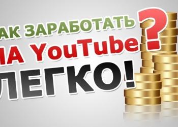 Работа с партнеркой YouTube