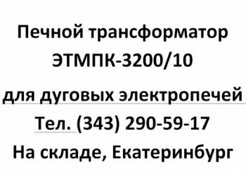 ЭТМПК-3200/10 Трансформатор электропечной для дуговой печи продам