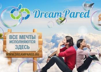 DreamPared-Стена Мечтаний