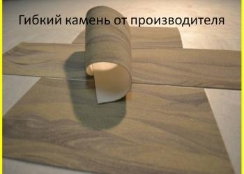 Гибкий камень/мрамор от производителя