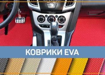 Коврики EVA черные-серые-цветные 4шт.