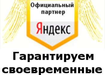 Подключение Яндекс и Gett (Гетт) такси Тюмень