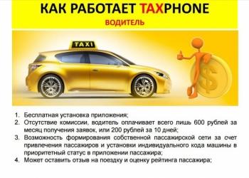 Водитель в Таксфон