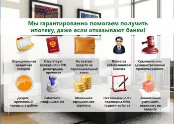 Одобрение ипотеки для всех
