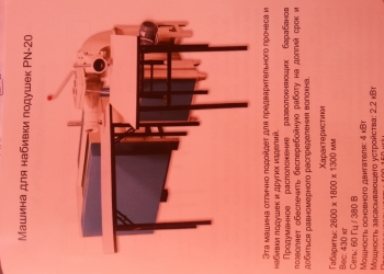 Оборудование для производства наполнителя для мягкой мебели