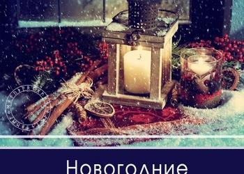 Новогоднее Гадание