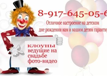 аниматоры Клоуны красноармейский кировский тракторный дзержинский советский райо