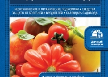 Саженцы и семена, запросите каталог