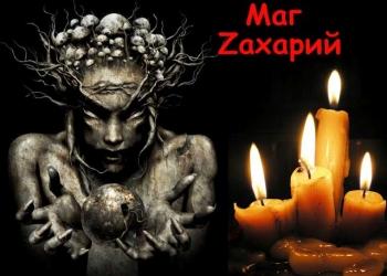 Маг Zахарий - сильные черные ритуалы, привороты, порчи, сделки с Дьяволом