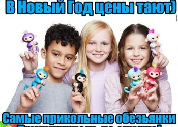 Интерактивные обезьянки Прилипунцель - лучший подарок ребенку!